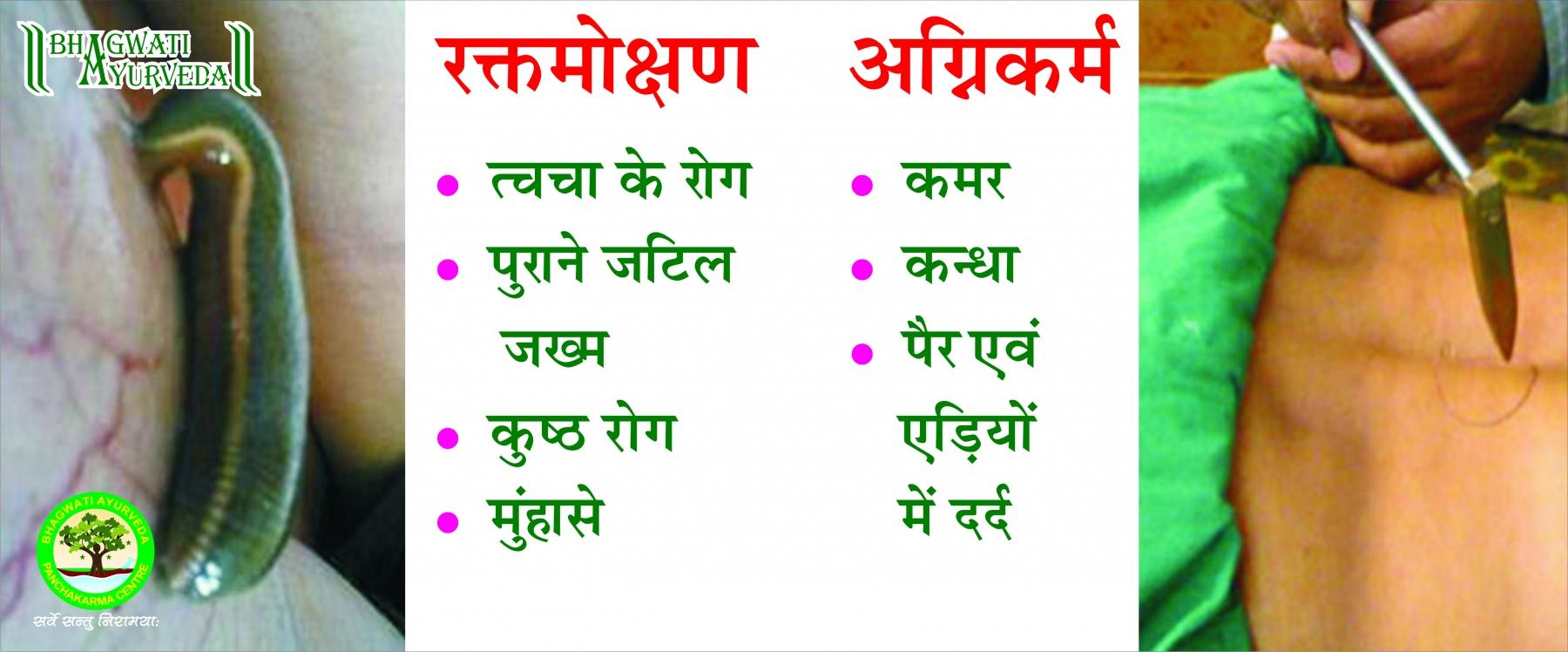 Jalukaavcharana